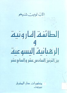 Maronite community and the Jesuit Order between the sixteenth and seventeenth centuries Louis Sheikhu