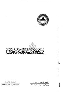 Ismail al-Akwa '1981 intellectual heritage in ancient Yemen and its present