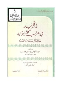 Al-famous Salman abstraction in the expression of the word consolidation, and related sense of exaltation, Ali bin Sultan Muhammad Continental Book 2266