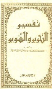 Liberation and enlightenment Ibn Ashour i Tunisian house 1 15