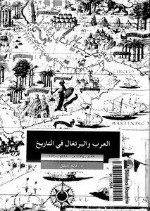 History of Arabs and Portugal in history written by D.valh Handal