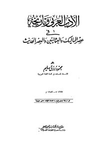 Arabic literature and history in the Mamluk era and the Ottomans and the modern age