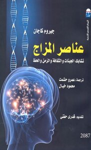Mood elements of the complexity of genes, culture, time and luck
