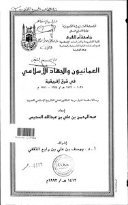 Omani History and Islamic Jihad in the East African 1624 1711 m written by Abdul Rahman bin Ali bin Abdullah Al-Sudais