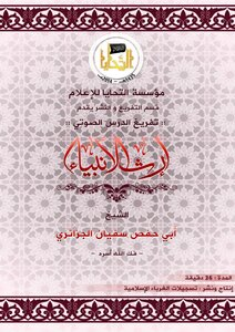 Dump audio lesson: the legacy of the prophets of Sheikh: Sufian Abu Hafs the Algerian -vk God Osrh- Committee member legitimacy in the platform of Tawhid and Jihad