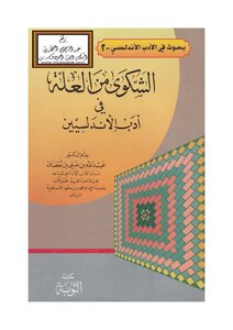 The complaint of the illness in literature Andalusians - d. Abdullah Ibn Thagafan