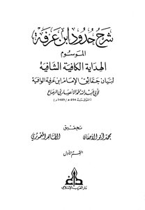 Guidance sufficient to demonstrate the healing facts Imam Ibn Arafa adequate