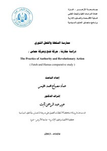 The exercise of power and the revolutionary act, a comparative study (Fatah and Hamas) Lamp Imad Mohammed Mukhaimar