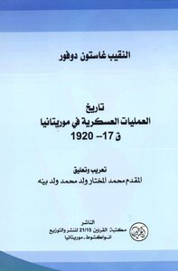 History Of the history of military operations in Mauritania's 1920's Gaston 17 Dufour