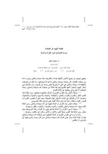 Illustrated version of the doctrine of the Jews in the qualities of a critical study in the light of the Qur'an and Sunnah