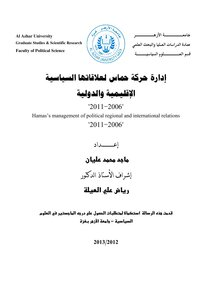 Hamas, management of regional and international relations for the fundamental, 2006 2011 Majed Mohammed Alian