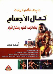 Captain Osama Saeed .. learn yourself the most beautiful sports bodybuilding to build a healthy body and moderate strength