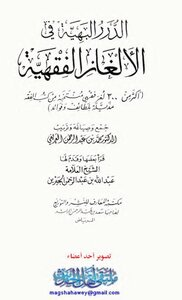 Gorgeous pearls in the collection of puzzles of jurisprudence and the order of Mohammad Arifi