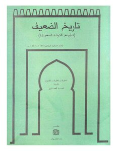 Weak history of the history of the happy state of weak Mohammed Rabat