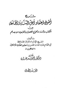 2902 explain the origins of the belief of the Sunnis and the group Allalcaia Hamdan v