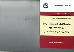 The Soviet Union and Russia's position of Arab unity since the First World War until today Nourhanne Sheikh