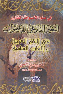 1162 book historical change sounds in Arabic and Semitic languages