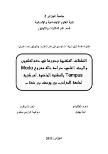 Office blocs and its role in supporting training and scientific research case study project MEDA TEMPUS Central University Library of the University of Algiers Ben Youssef Ben Flute