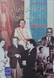 Iraq Iraqi royal court in inflamed years written by Taghreed Abdul-Zahra Rashid