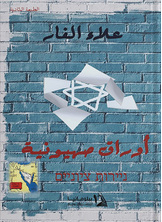 Zionism leaves