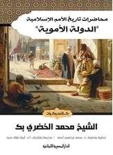 Lectures Islamic history of nations