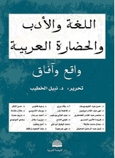 Arabic Language and Literature and Civilization