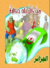 A series of each tale country - Algeria