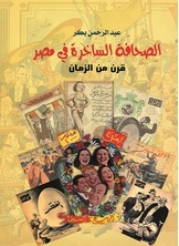 The satirical press in Egypt