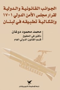 Legal and international aspects of Security Council resolution 1701 and the problem of its application in Lebanon