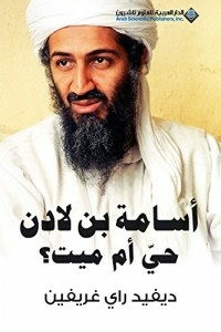 Osama bin Laden is alive or dead?