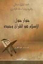 Dialogue about Islam is the Koran alone