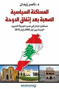 Difficult political rooming after the Doha agreement - the future of Lebanon in the light of the cold war experience between May 2008 and May 2019
