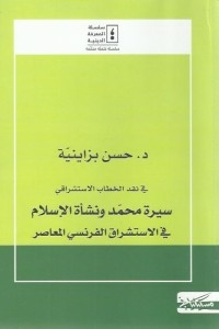 In the criticism of the speech Orientalist: the biography of Muhammad and the origins of Islam