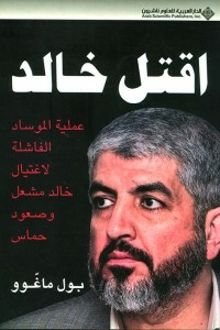 Kill Khaled (Mossad operation failed to assassinate Khaled Meshaal, and the rise of Hamas)