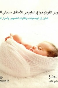 Photography natural for newborn babies