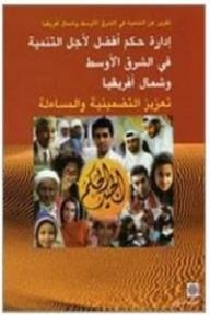 Better governance for management development in the Middle East and North Africa: Enhancing Inclusiveness and Accountability