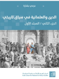 Religion and secularism in a historical context - Part II / Volume I