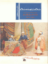 Peace beyond peace; The birth of the Middle East 1914-1922