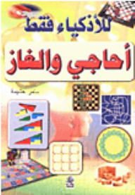 The only smart - puzzles and mysteries