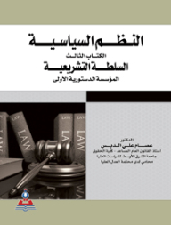 Political systems - the third book (legislature constitutional institution first)
