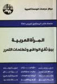 Arab women between the weight of reality and the aspirations of liberation (a series of books of the Arab Future)