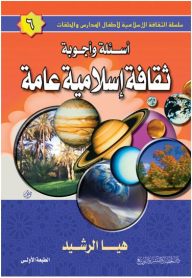 A series of Islamic culture for school children and seminars # 6: Questions and Answers General Islamic Culture