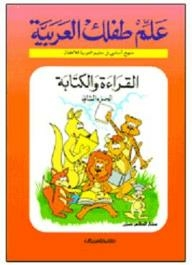 Teach your child Arabic: Reading and Writing # 2