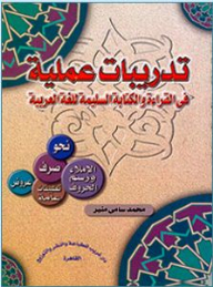 Practical exercises in reading and writing sound Arabic language