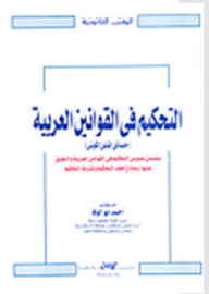 Arbitration in the Arab Laws & quot; especially in the Kuwaiti Law & quot;