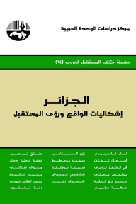 Algeria problematic reality and visions of the future (a series of books of the Arab Future)
