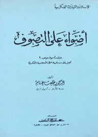 Spotlight on Sufism: an objective study, analysis and criticism from the point of Alnzeralasalamah and intellectual