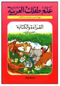 Teach your child Arabic: Reading and Writing # 1