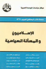 Islamists and political issue (a series of books of the Arab Future)