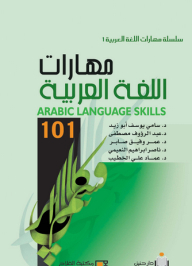Arabic Language Skills 101 = ARABIC LANGUAGE: SKILLS
